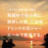 【 旅コラム 】熊野古道 伊勢路 | 三重、馬越峠で役小角にご挨拶した後、ご当地ドリンクの忍ジャーエールで乾杯する