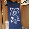 伊勢のスヌーピー茶屋で店頭受付1番ゲット! 3月平日の状況