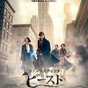 ハリー・ポッターシリーズと世界観を共有する物語「ファンタスティック・ビーストと魔法使いの旅」(2016)