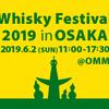 インターナショナル バーショー大阪