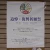 2012年3月 鎌倉・東日本大震災追悼復興祈願祭