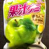 203日目 【新発売】果汁グミ 青りんご