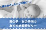 【産み分けゼリーのおすすめはこれ】男の子・女の子が欲しい夫婦向けの潤滑ゼリー