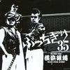 #0211) ぶっちぎり35~オールタイム・ベスト / THE CRAZY RIDER 横浜銀蝿 ROLLING SPECIAL 【2015年リリース】