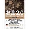 【ビジネス書】『お金2.0』佐藤航陽