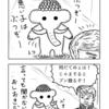 4コマ漫画「こうですか?わかりません」71話