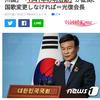 韓国、日本のメディアの劣化が止まらない