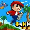 3DS「キッドトリップRUN!」レビュー!熱い!ギリジャン駆使の難関ステージを凝縮したランアクション!