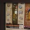昔のくらしと道具展@東海道かわさき宿交流館 2021年1月9日(土)