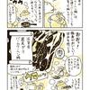 【今日の更新】バームクーヘン豚ってどんな味? いつものしょうが焼きが……ウマーッ!!:ゆかいなお取り寄せで日本一周【最終回】