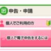 確定申告の手順【マイナンバーカード利用】