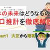日本の人口の推計を年別に徹底解説!日本に未来はあるのか?本気で考えないと本当にヤバイって話【大正、昭和から平成】