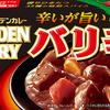牛肉と玉ねぎのゴールデンカレー(バリ辛)