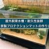 屋外飼育水槽・耐久性抜群【自家製プロテクションマットの作り方】