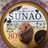 糖質50%offアイス『SUNAO』