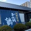 14年連続金賞受賞!札幌のど真ん中で作られる北海道の酒「千歳鶴」