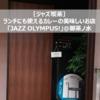 [ジャズ喫茶]ランチにも使えるカレーの美味しいお店「JAZZ OLYMPUS!」@御茶ノ水