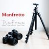 【Manfrotto Befree】マンフロットの万能なトラベル三脚はあらゆるシーンに使える!【使用レビュー】