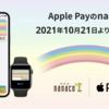 nanacoがApple Pay対応、iPhoneやApple Watchで利用可能に