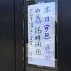 本日(9日)16時閉店です