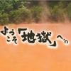 湯活レポート(温泉編)番外編 別府鉄輪温泉弾丸ツアー①「地獄めぐり」
