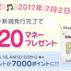【7/2まで】楽天カード発行で1万ANAマイル!「いっしょにマイル割」を活用