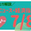 【2019.7.8(月)】今日のFXニュース~経済指標や材料など~【FX初心者さん向けに解説】★動画あり