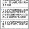 日米「対北、全ての選択肢」 軍事行動排除せず武器購入増 首脳会談で一致 - 東京新聞(2017年11月7日)