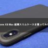 iPhone XS Max 超薄スリムケースを買ってみた!