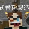 【マイクラ】#おうち時間で超簡単☆種式骨粉製造機の作り方!!