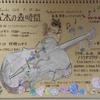 東京 青梅 古民家と森の庭があるハクナマタタで有里さんの コンサートがあります。