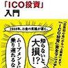 【本】正しい知識で、賢く稼ぐ。 仮想通貨「ICO投資」入門
