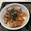 【松屋】『キムカル丼カルビ増量』の件