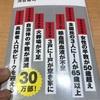 河合雅司『未来の年表 人口減少日本でこれから起きること』