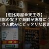 【恵美寿屋@天王寺】大阪屈指の安さで海鮮が抜群にうまいひとり飲みにピッタリな居酒屋