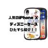 人気のiPhone X ディズニーケースをひたすら紹介!お気に入りのケースが必ず見つかります!