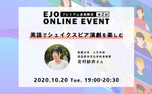 【申し込みはこちら】北村紗衣さんオンラインイベント「英語でシェイクスピア演劇を楽しむ」
