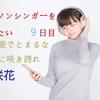 アニソンシンガーを広めたい9日目 ~亜咲花~