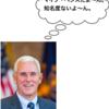 トランプの副大統領候補、マイク・ペンスってどんな政治家?