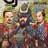 【ウォーゲーム】感想:雑誌「ゲームジャーナル No.80」『特集:長元記:長宗我部元親奮戦記』(2021年9月1日発売)