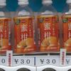 30円のオレンジジュースとか、30円のお味噌汁とか、大阪の激安自動販売機
