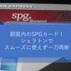 【人気のSPGカードがシェラトンで使えない!?】と差し戻されたので一刀両断!その後アメックスの神対応
