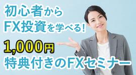 初心者からFX投資を学べる!1,000円特典付きのFXセミナー