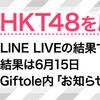「Giftole(ギフトーレ)」×「HKT48」コラボを6月16日(水)18時から開催!
