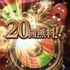 「グラブル」7周年記念最大無料100連ガチャ結果 16日目から19日目