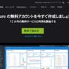 [画像解説]Azureの無料アカウントの新規作成