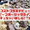 【超おすすめ惣菜】コストコ「ビーフガーリックライス」が激ウマなの!!