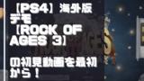 初見動画【海外版デモ】PS4【Rock of Ages 3】を遊んでみての感想!