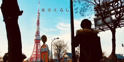 【東京ぐらし】vol.5 新しくなった東京ぐらし。自動精算機のおじさん。今回の写真。