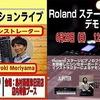 【デジフェス2017】FA-06-SCデモンストレーションライブ & Rolandシンセサイザー&ステージピアノ デモンストレーションライブ開催決定!